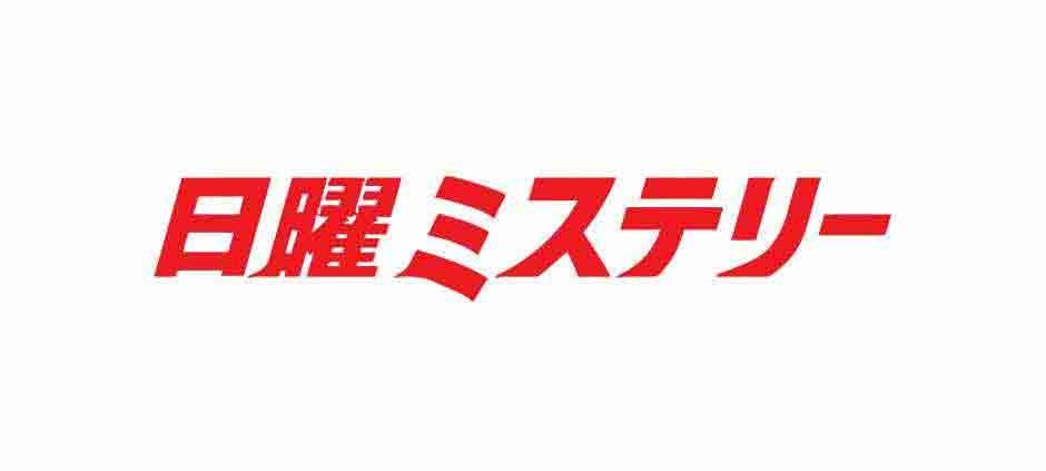 日曜イベントアワー「特命!落と...